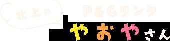P&Cリンク【やおやさん】